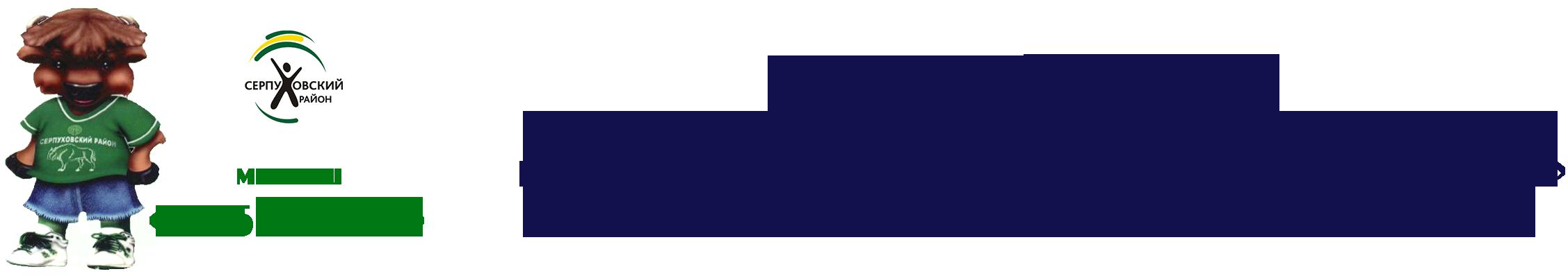 МБУ КСШ «Зубренок»